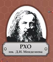 РХО им. Д.И. Менделева